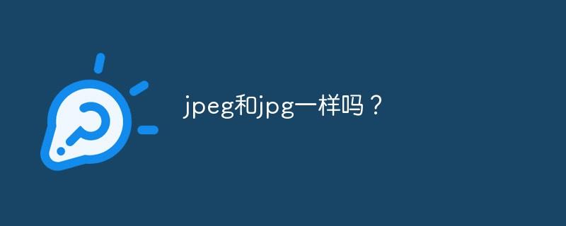 jpeg和jpg一样吗?