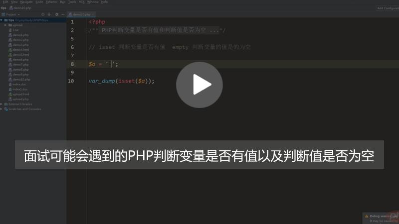 PHP怎么判断变量是否为空和是否有值存在?(图文+视频教程)