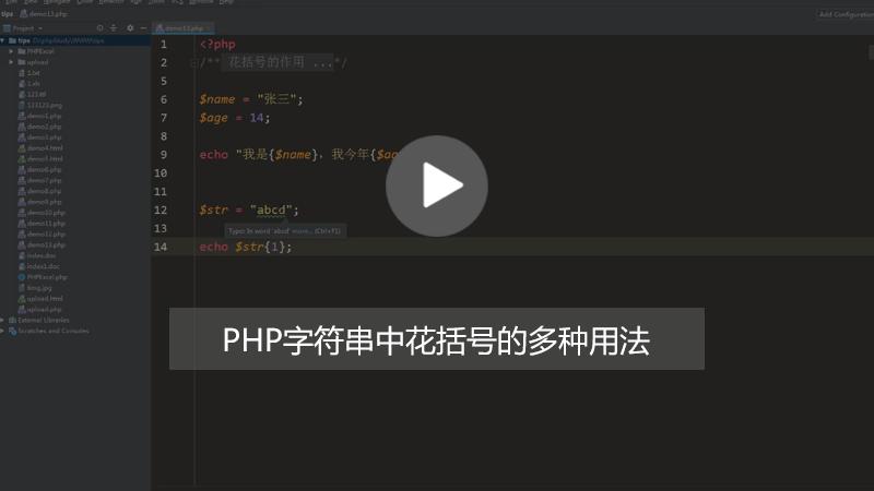 PHP花括号的作用及使用方法有哪些?(图文+视频教程)