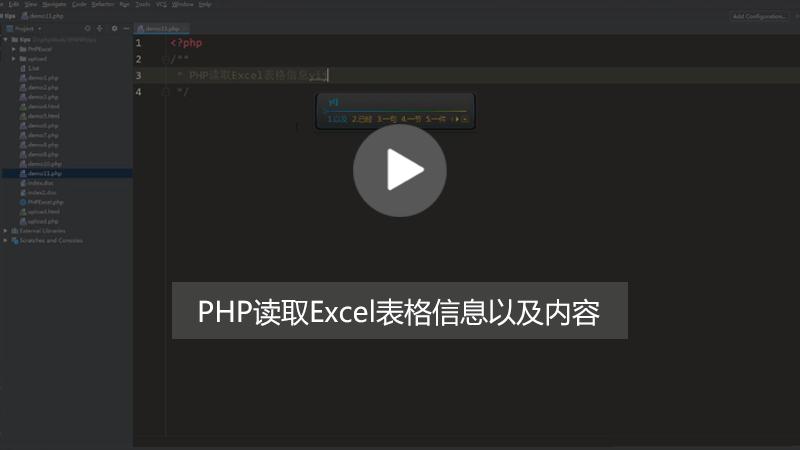 怎么用PHP读取Excel文件信息及内容?(图文+视频教程)