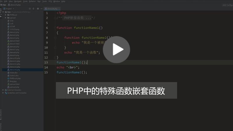 怎么解决PHP中嵌套函数被调用时出现报错的问题?(图文+视频)