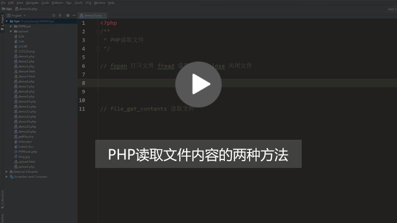 PHP怎么读取文件内容?(图文+视频)