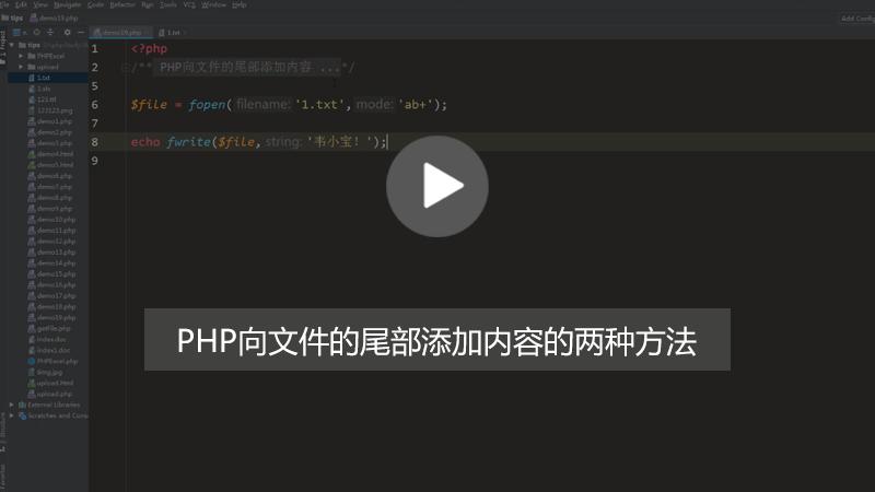 PHP怎么向文件尾部追加内容?(图文+视频)