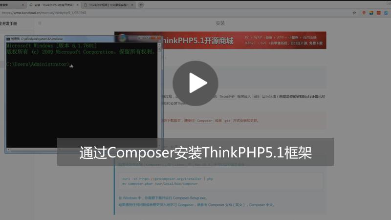 ThinkPHP5.1框架怎么通过Composer下载安装?(图文+视频)