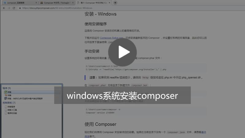 Windows系统下composer怎么安装?(图文+视频教程)
