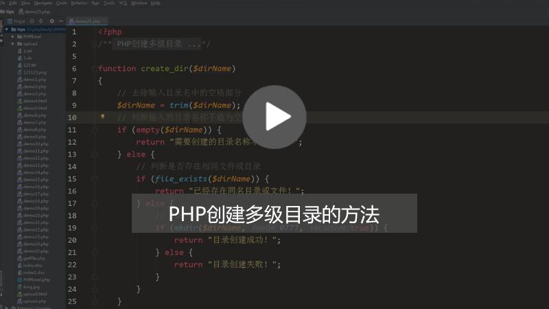 PHP怎么创建多级目录?(图文+视频)