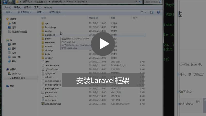怎么通过composer安装Laravel框架?(图文+视频)