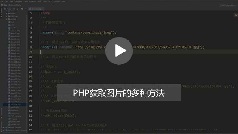 PHP如何获取图片?(图文+视频)
