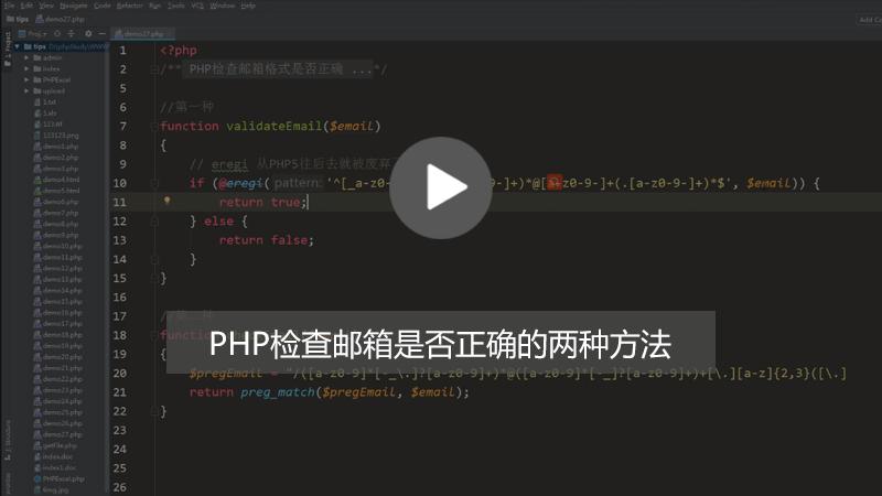 PHP怎么验证邮箱格式是否正确?(图文+视频)