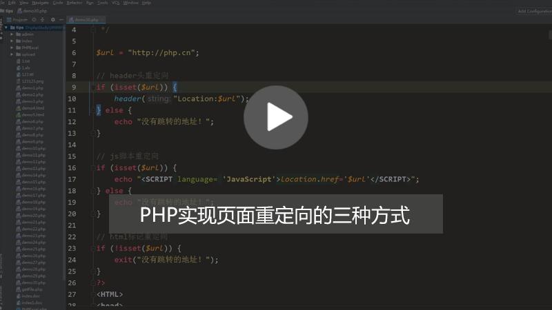 PHP怎么实现页面重定向?(图文+视频)