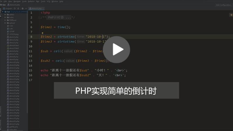 如何用PHP实现倒计时功能?(图文+视频)