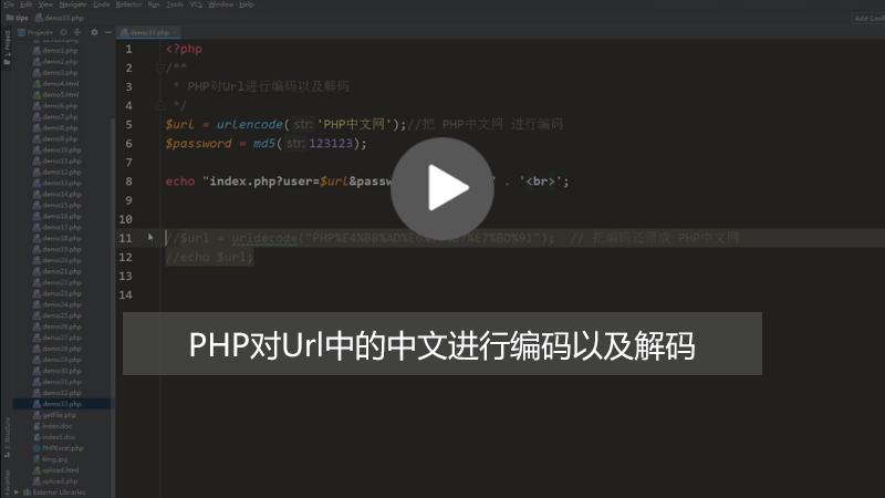 PHP怎么对Url中的汉字进行编码和解码?(图文+视频)