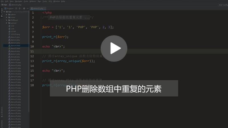 PHP怎么删除数组中重复元素?(图文+视频)