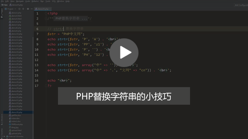 PHP替换指定字符串如何实现?(图文+视频)