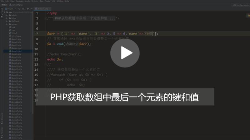 PHP如何获取数组最后一个元素的键和值?(图文+视频)