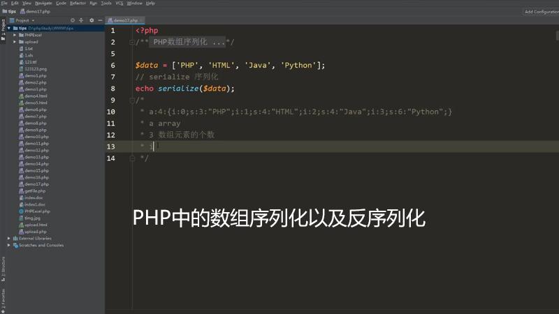 什么是PHP数组序列化和反序列化?(图文+视频)