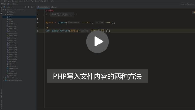 PHP怎么将数据写入指定文件中?(图文+视频)