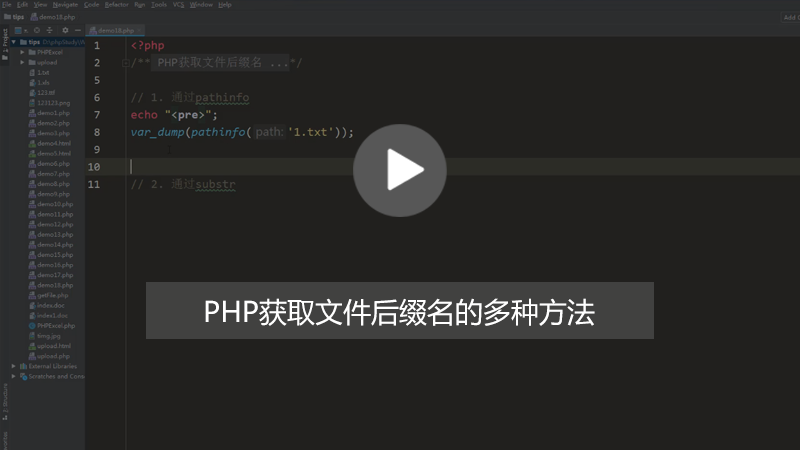 PHP获取文件后缀名的方法有哪些?(图文+视频)