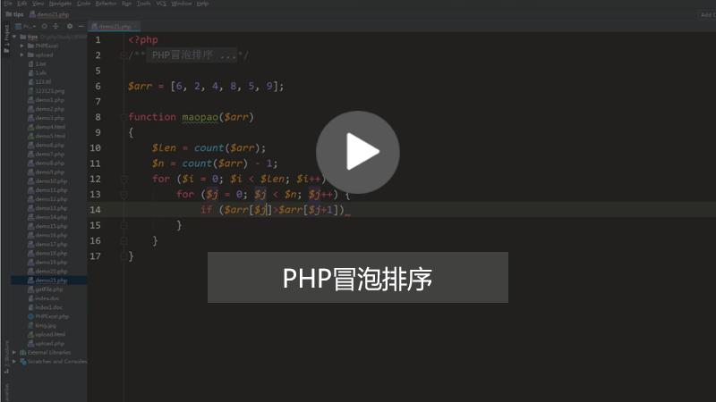 PHP冒泡排序算法是怎么实现的?(图文+视频)