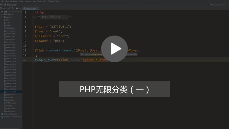 PHP无限级分类(一)之数据表设计方法(图文+视频)