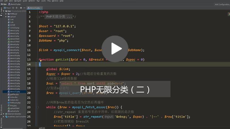 PHP无限级分类(二)之下拉列表的实现方法(图文+视频)