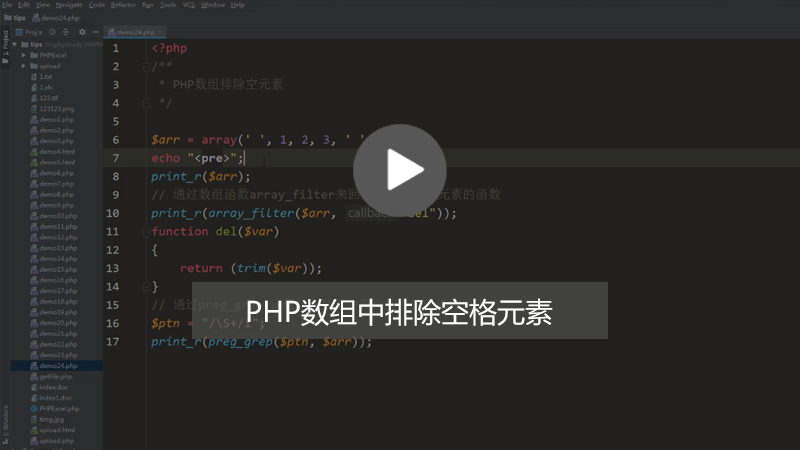 PHP如何去除数组中的空值?(图文+视频)