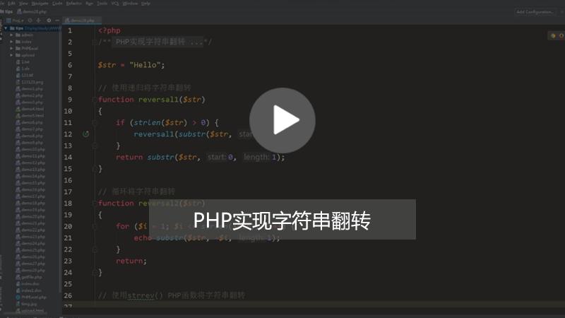 实现PHP字符串反转的方法有哪些?(图文+视频)