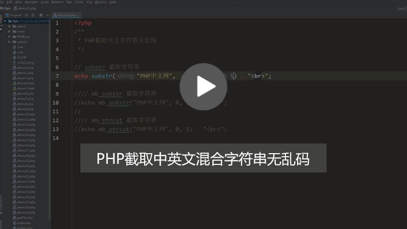 PHP如何实现中文字符串截取无乱码?(图文+视频)