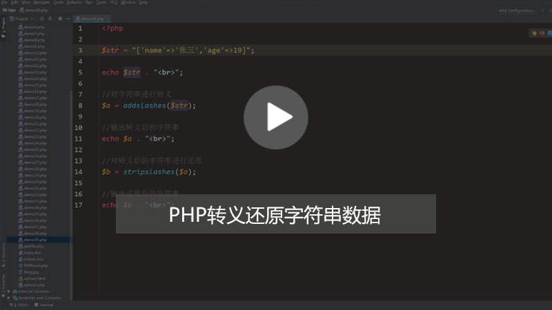 PHP怎么实现字符串转义和还原?(图文+视频)