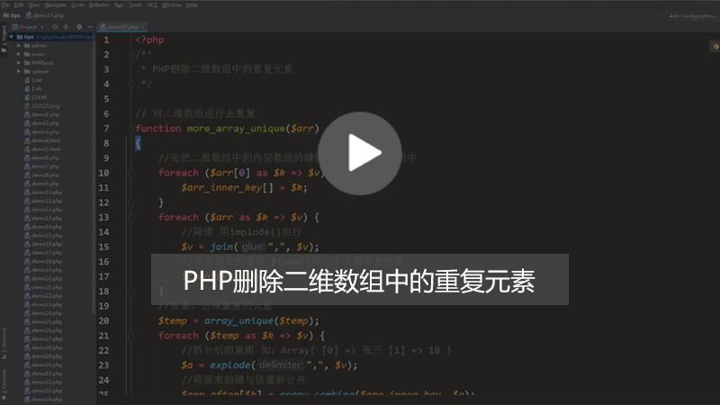 PHP怎么删除二维数组中的重复元素?(图文+视频)