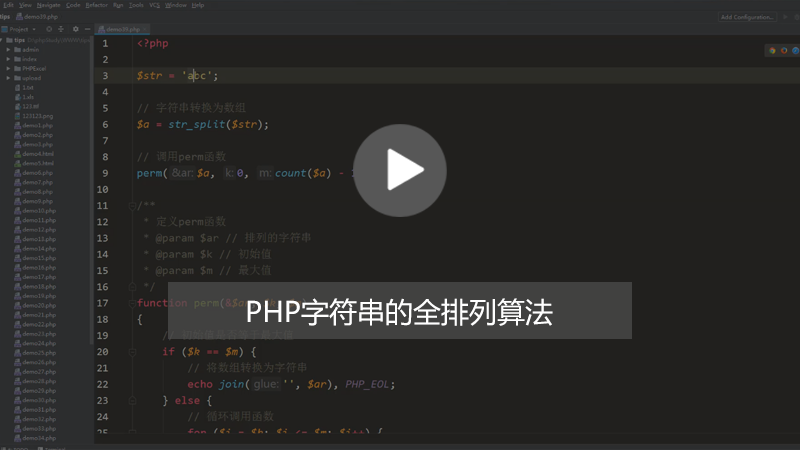 PHP怎么实现字符串全排列组合?(图文+视频)