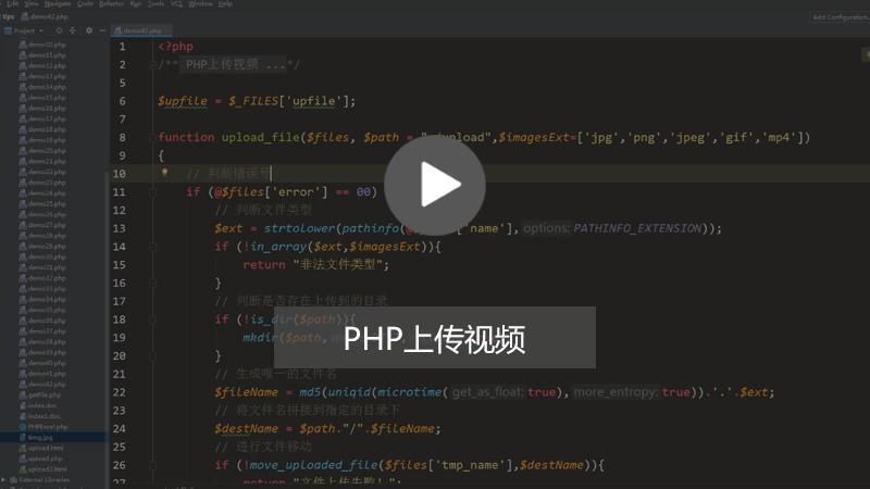 如何实现PHP上传视频的功能?(图文+视频)