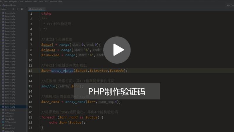 php验证码怎么实现的?(图文+视频)
