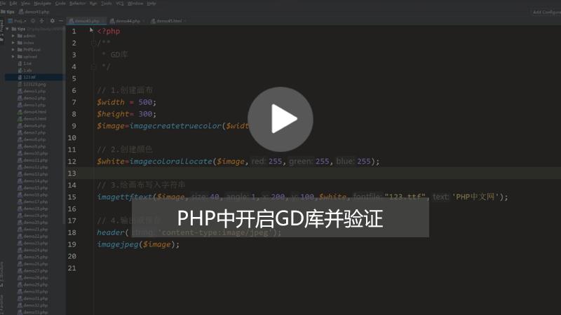 php gd库怎么开启并验证?(图文+视频)