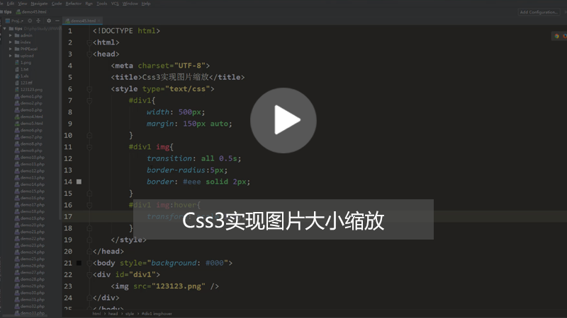 css3怎么实现鼠标悬停图片时缓慢变大效果?(图文+视频)