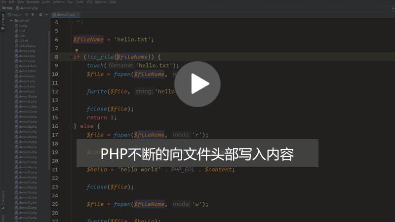 PHP如何不断地向文件头部写入内容?(图文+视频)