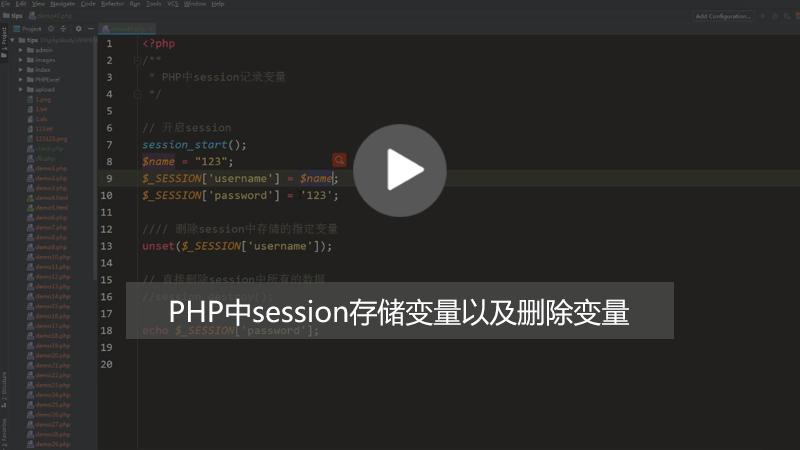 PHP中session如何存储及删除变量的?(图文+视频)