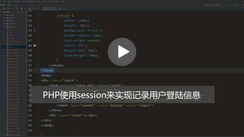 PHP如何用session来记录用户登陆信息?(图文+视频)