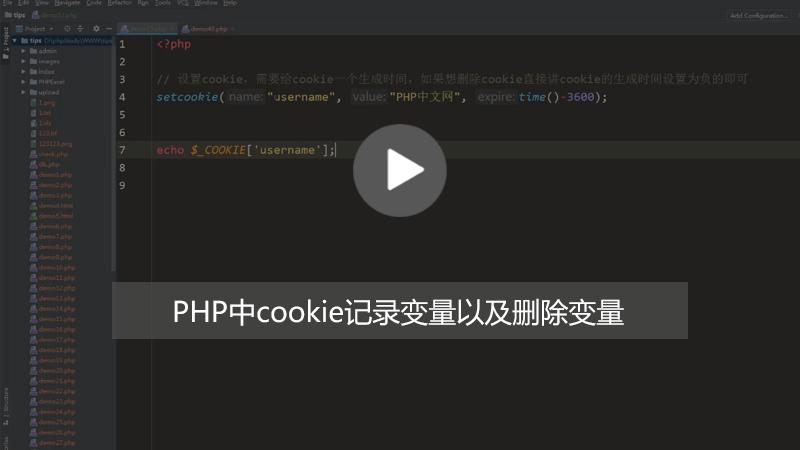 PHP中cookie怎么记录及删除变量?(图文+视频)