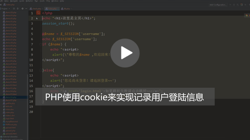 PHP cookie实现记录用户登陆信息的方法(图文+视频)