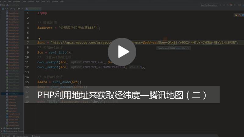 PHP使用腾讯地图获取指定地址坐标:经纬度(图文+视频)