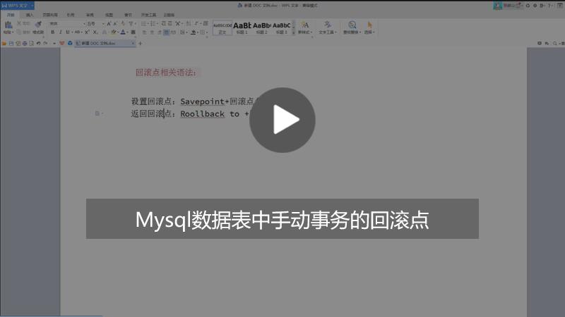 Mysql数据表中手动事务的回滚点是什么