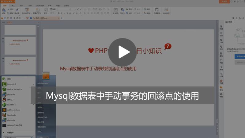 怎么设置使用mysql数据表中手动事务的回滚点