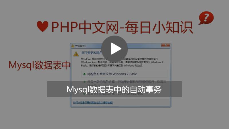 Mysql数据表中的自动事务是什么意思