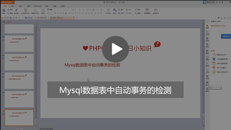 如何检测Mysql数据表中的自动事务