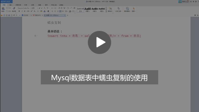 Mysql数据表中蠕虫复制指的是什么