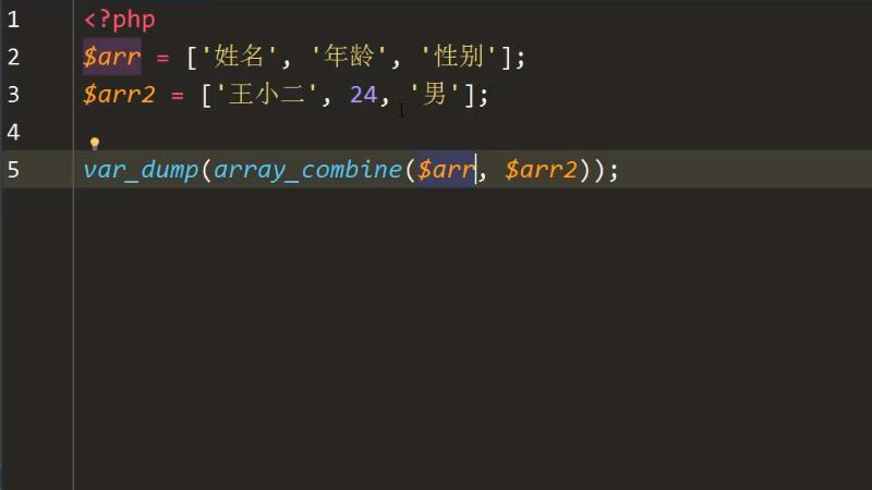 PHP怎么合并数组