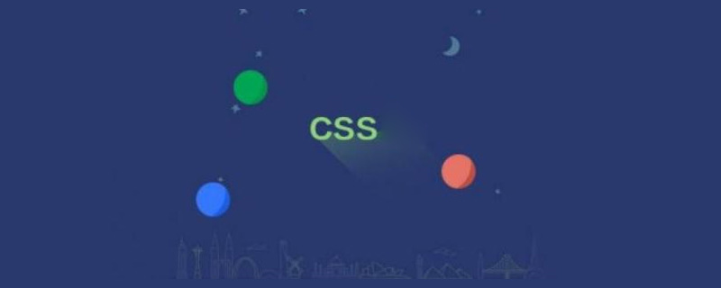 使用Css样式表的好处有哪些