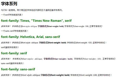 Html字体有哪些