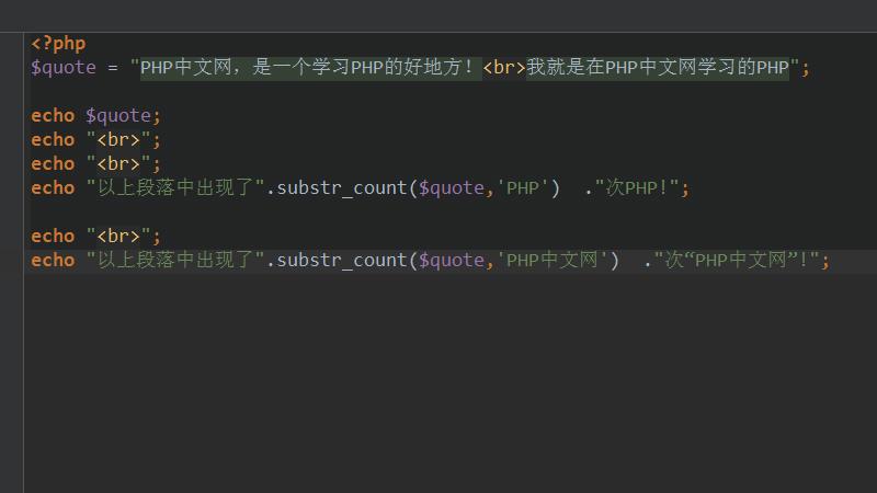 PHP如何统计指定字符串出现的次数